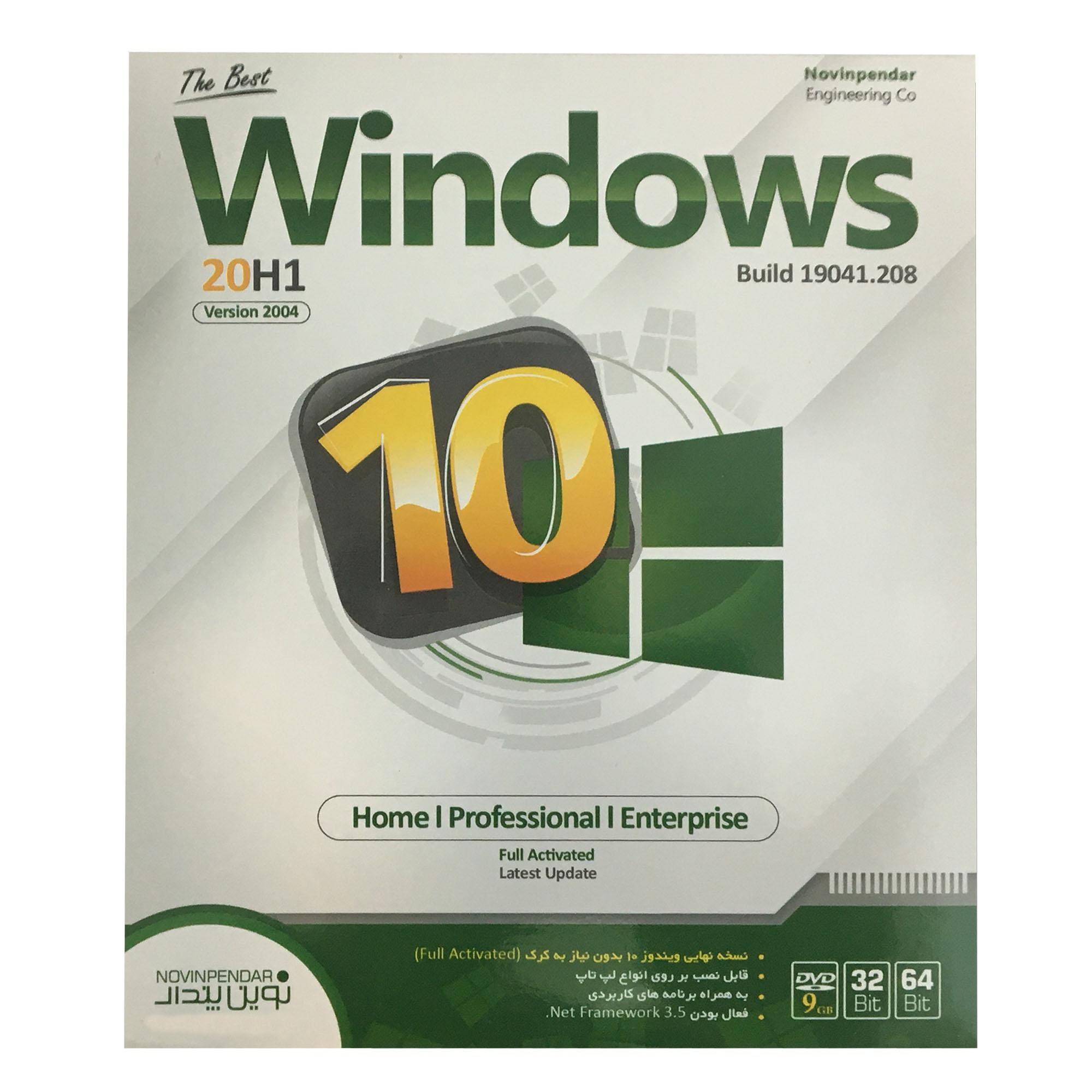سیستم عامل windows 10  نشر نوین پندار