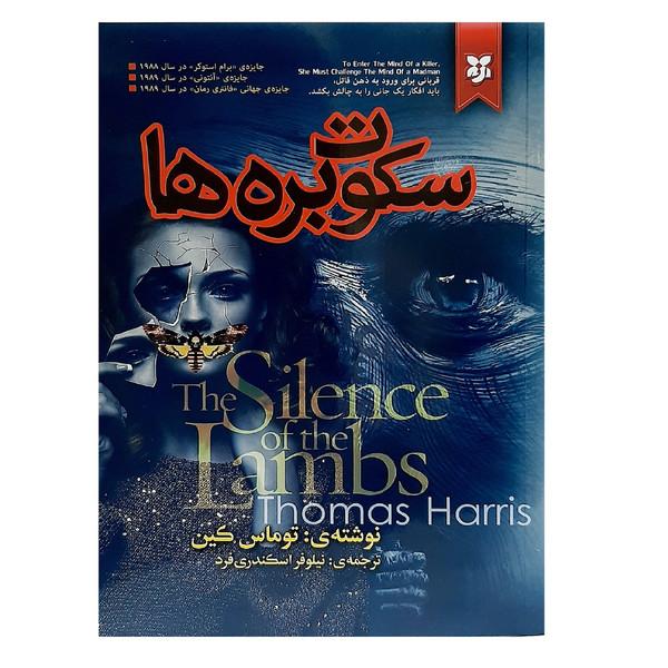 کتاب سکوت بره ها اثر توماس هریس انتشارات نیک فرجام