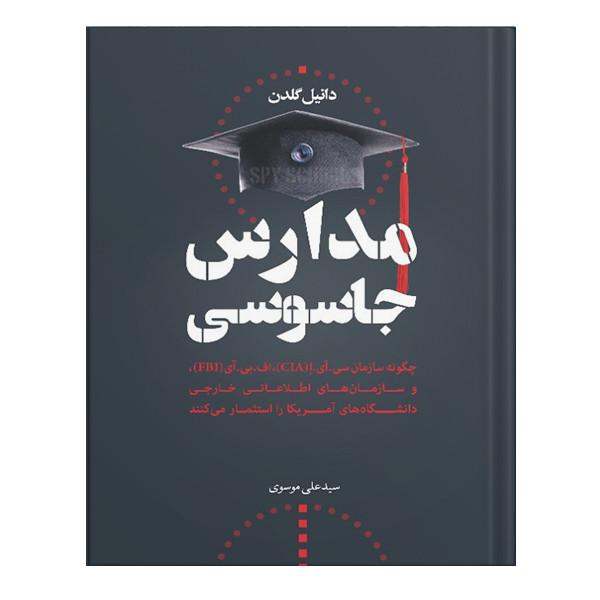 کتاب مدارس جاسوسی اثر دانیل گلدن انتشارات نسل روشن
