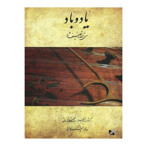 کتاب یاد و باد سی ترانه و تصنیف شور اثر پشنگ کامکار انتشارات هستان