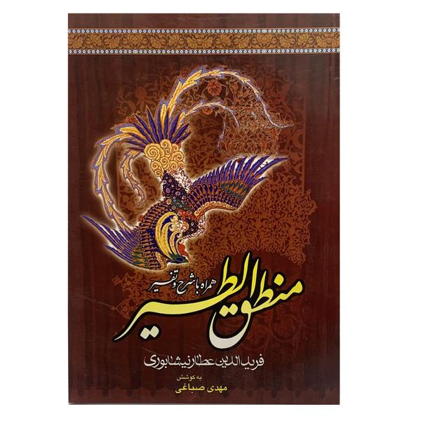 کتاب منطق الطیر انتشارات سعدی