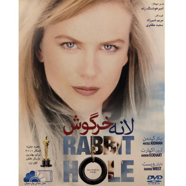 فیلم سینمایی لانه خرگوش اثر جان کامرون میچل نشر هنر نمای پارسیان