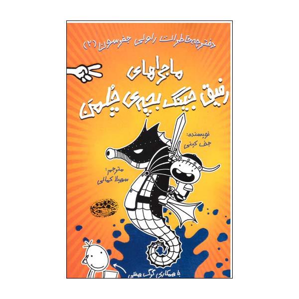 کتاب ماجراهای رفیق جینگ بچه ی چلمن اثر جف کینی انتشارات حوض نقره