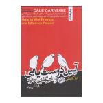 کتاب آیین دوست یابی اثر دیل کارنگی نشر هورمزد