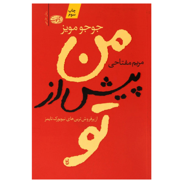 کتاب من پیش از تو اثر جوجو مویز نشر آموت