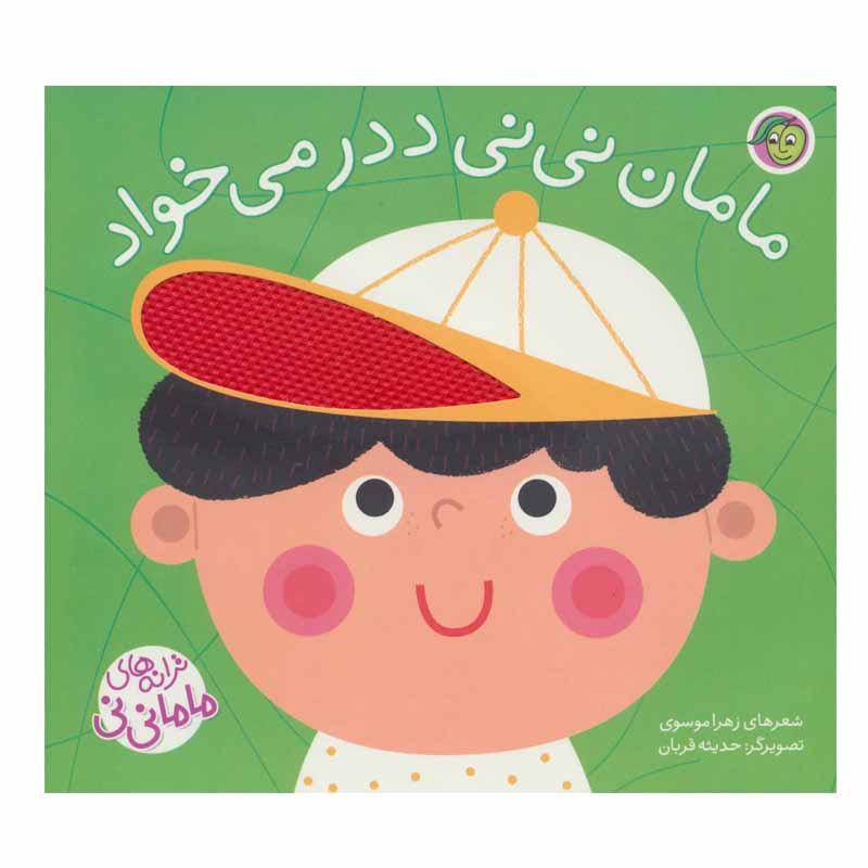 خرید                      کتاب مامان نی نی ددر می خواد اثر زهرا موسوی انتشارات پیام مشرق