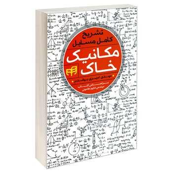 کتاب تشریح کامل مسایل مکانیک خاک اثر مهدی امیری بهقدم نشر کیان
