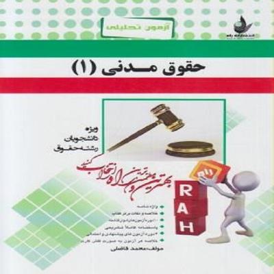 کتاب حقوق مدنی 1 اثر محمد فاضلی انتشارات راه