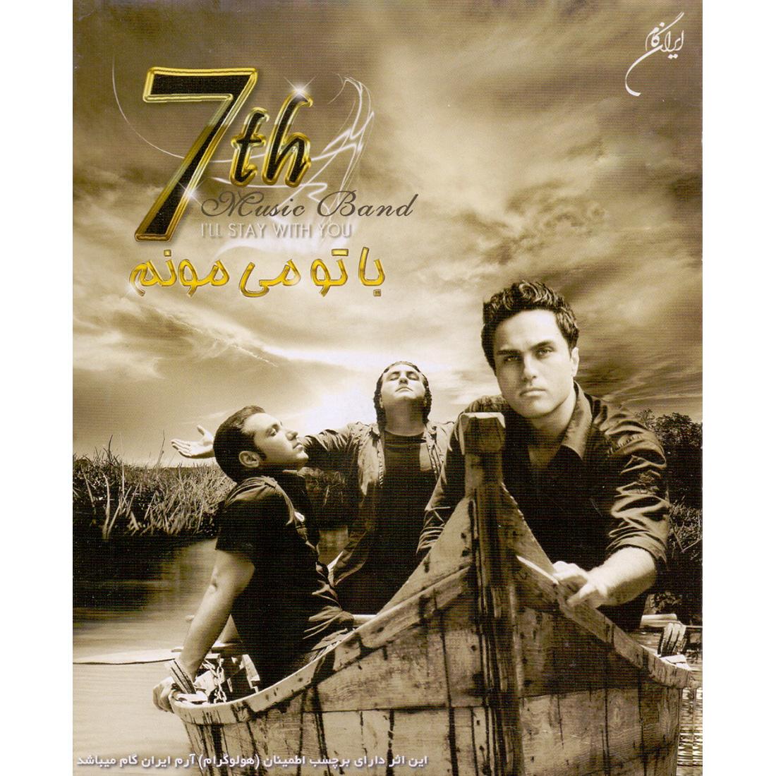 آلبوم موسیقی با تو می مونم اثر گروه سون نشر ایران گام