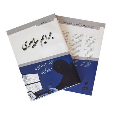 کتاب جرایم سایبری اثر محمدرضا نامجویان و مرجان کجوئیان نشر آلاقلم