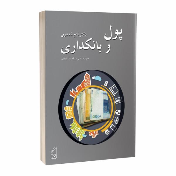 کتاب پول و بانکداری اثر دکتر فتح اله تاری انتشارات پرکاس