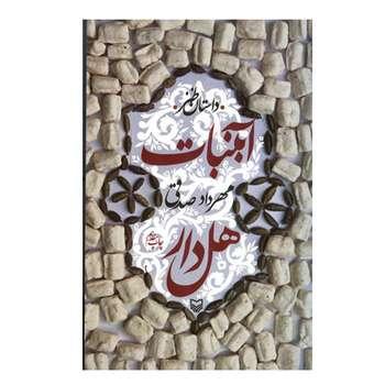 کتاب آبنبات هل دار اثر مهرداد صدقي انتشارات سوره مهر