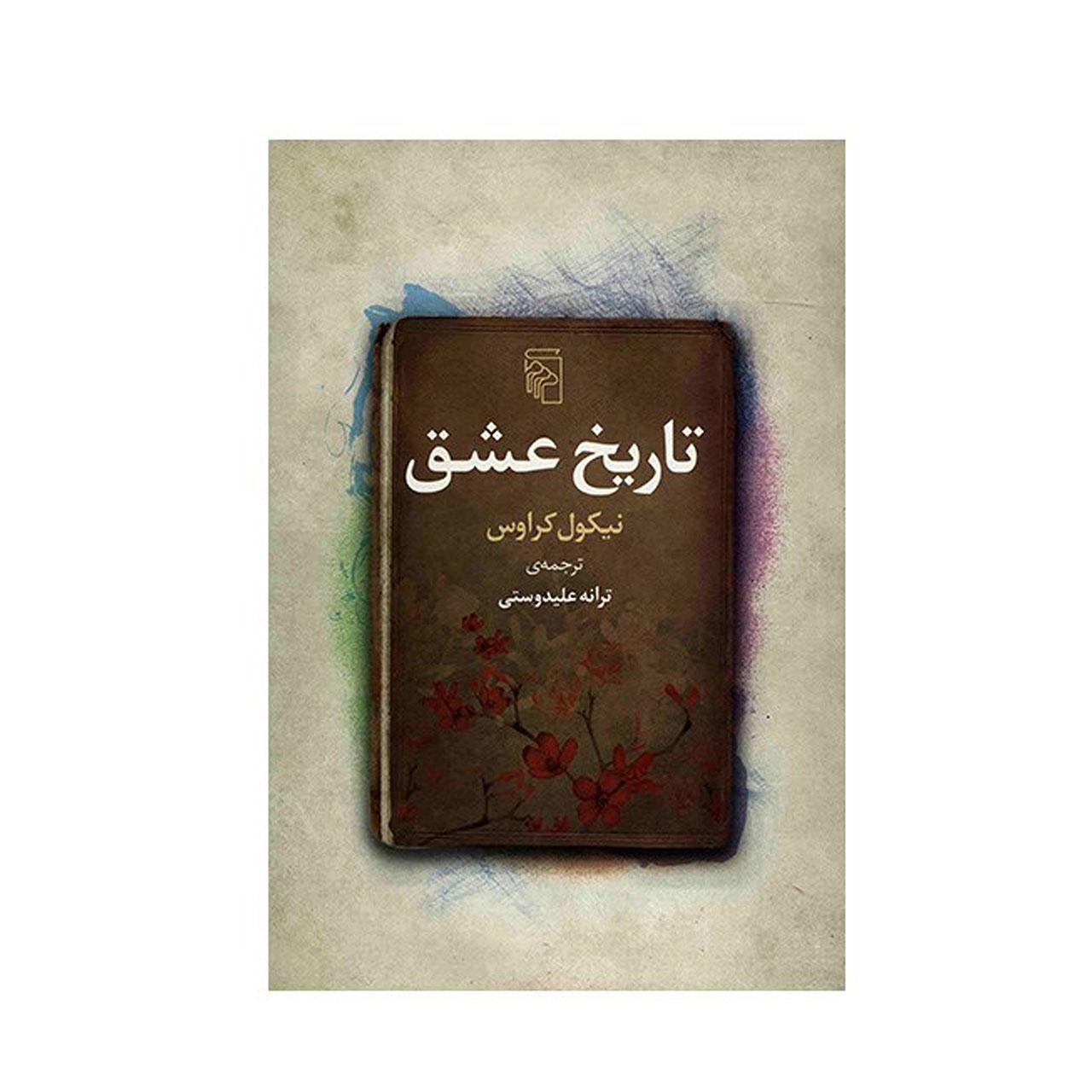 کتاب تاریخ عشق اثر نیکول کراوس