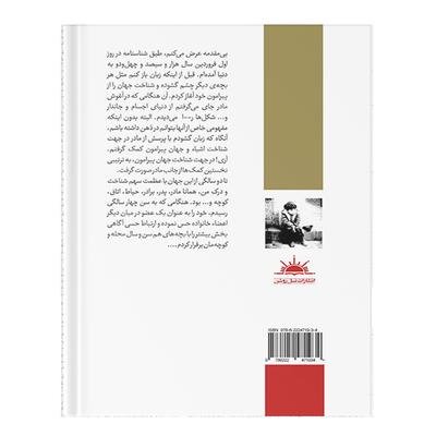 کتاب نخستین خاطرات، ثبت یک تاریخ برای یک خانواده اثر حسن فیروزی انتشارات نسل روشن