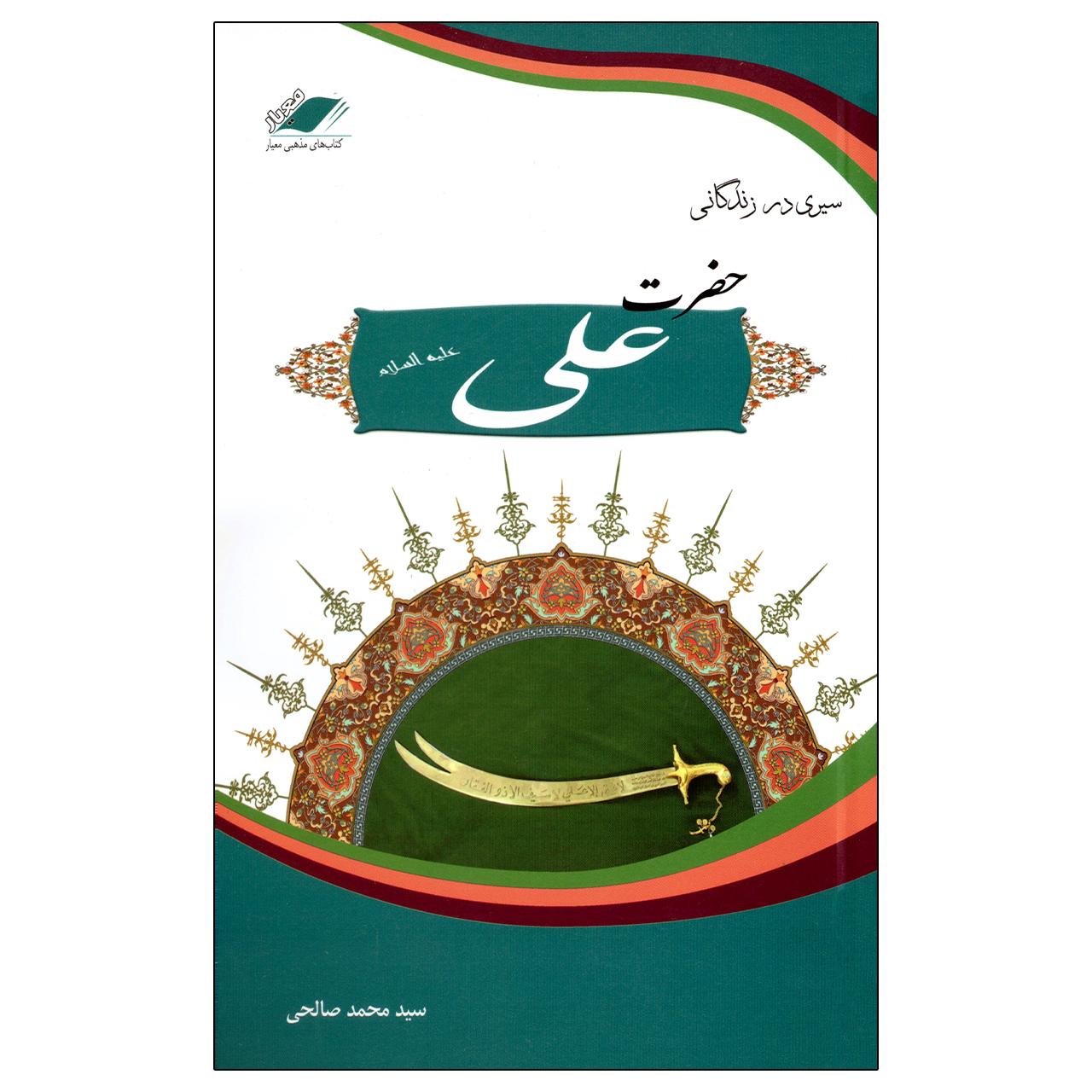 خرید                      کتاب سیری در زندگانی حضرت علی علیه السلام اثر سید محمد صالحی انتشارات معیار علم