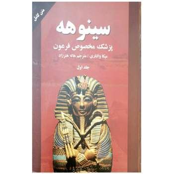 کتاب سینوهه پزشک مخصوص فرعون اثر میکا والتاری انتشارات نیک فرجام