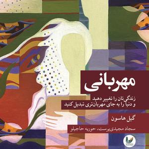 کتاب مهربانی اثر گیل هاسون نشر اندیشه احسان