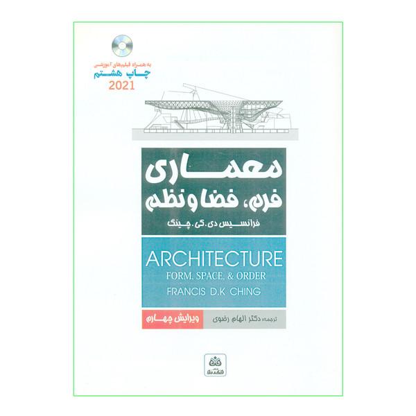 کتاب معماری فرم فضا و نظم اثر فرانسیس دی کی چینگ انتشارات کتاب فکر نو
