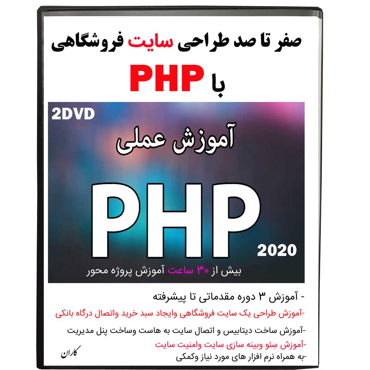 نرم افزار آموزش صفر تا صد طراحی سایت فروشگاهی با php نشر کاران