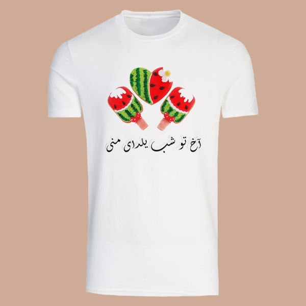 تی شرت آستین کوتاه زنانه طرح هندوانه یلدا کد a 603
