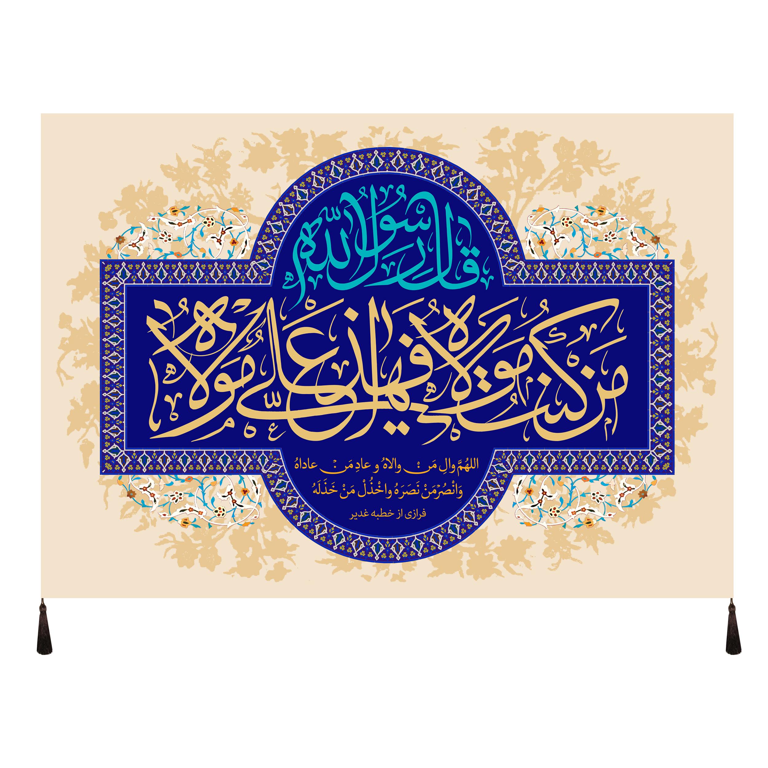خرید                      پرچم طرح عیدغدیرخم کد 1133