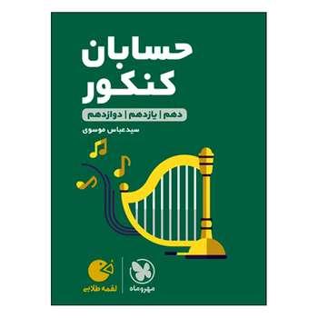 کتاب لقمه طلایی حسابان کنکور اثر عباس موسوی انتشارات مهروماه