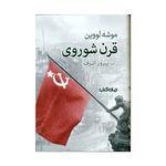 کتاب قرن شوروی اثر موشه لووین نشر جهان کتاب