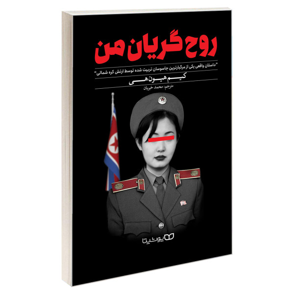 کتاب روح گریان من اثر کیم هیون هی نشر یوشیتا