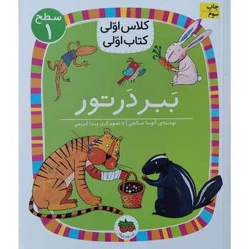 کتاب کلاس اولی کتاب اولی ببر در تور اثر آتوسا صالحی نشر افق