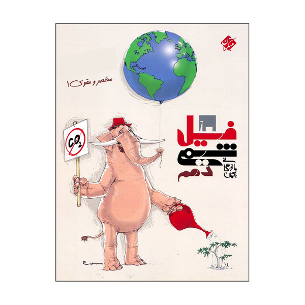 کتاب فیل شیمی دهم اثر بهمن بازرگانی انتشارات مبتکران
