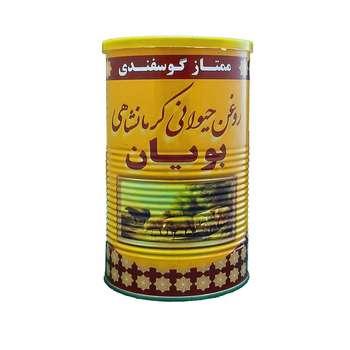 روغن حیوانی کرمانشاهی گوسفندی بویان - یک کیلوگرم