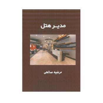 کتاب مدیریت هتل اثر مرضیه صالحی انتشارات بال نو
