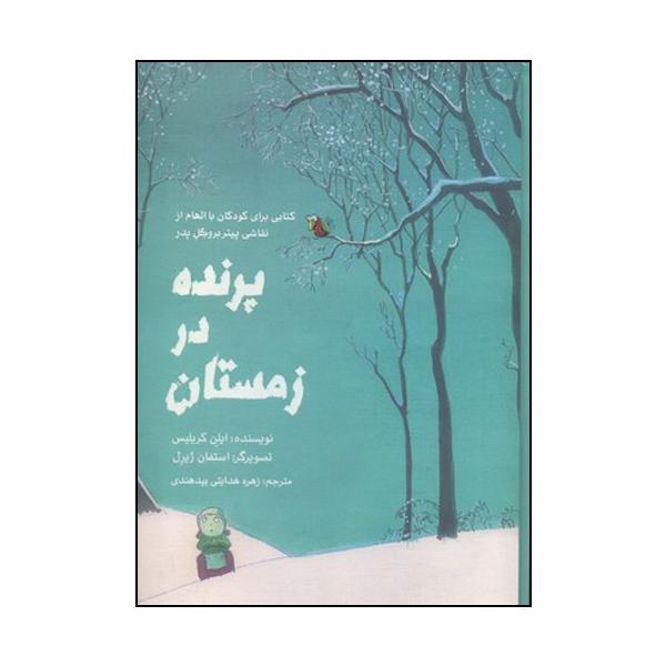 کتاب پرنده در زمستان اثر ایلن کریلیس انتشارات پرنده آبی
