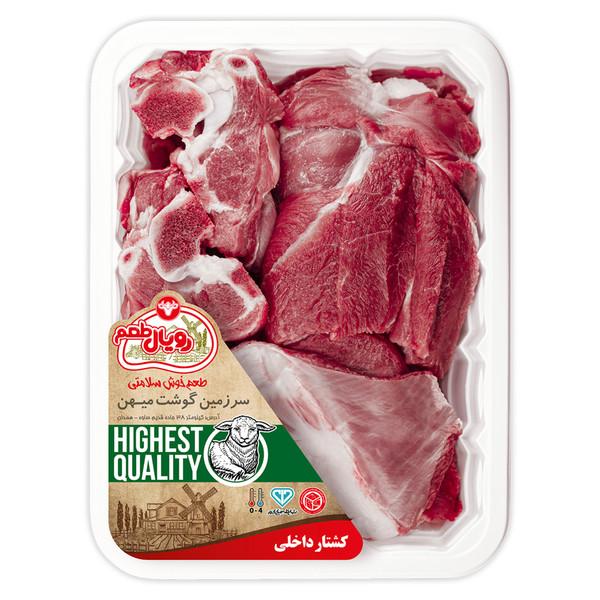 مخلوط گوسفندی بدون دنبه رویال طعم - 1 کیلوگرم