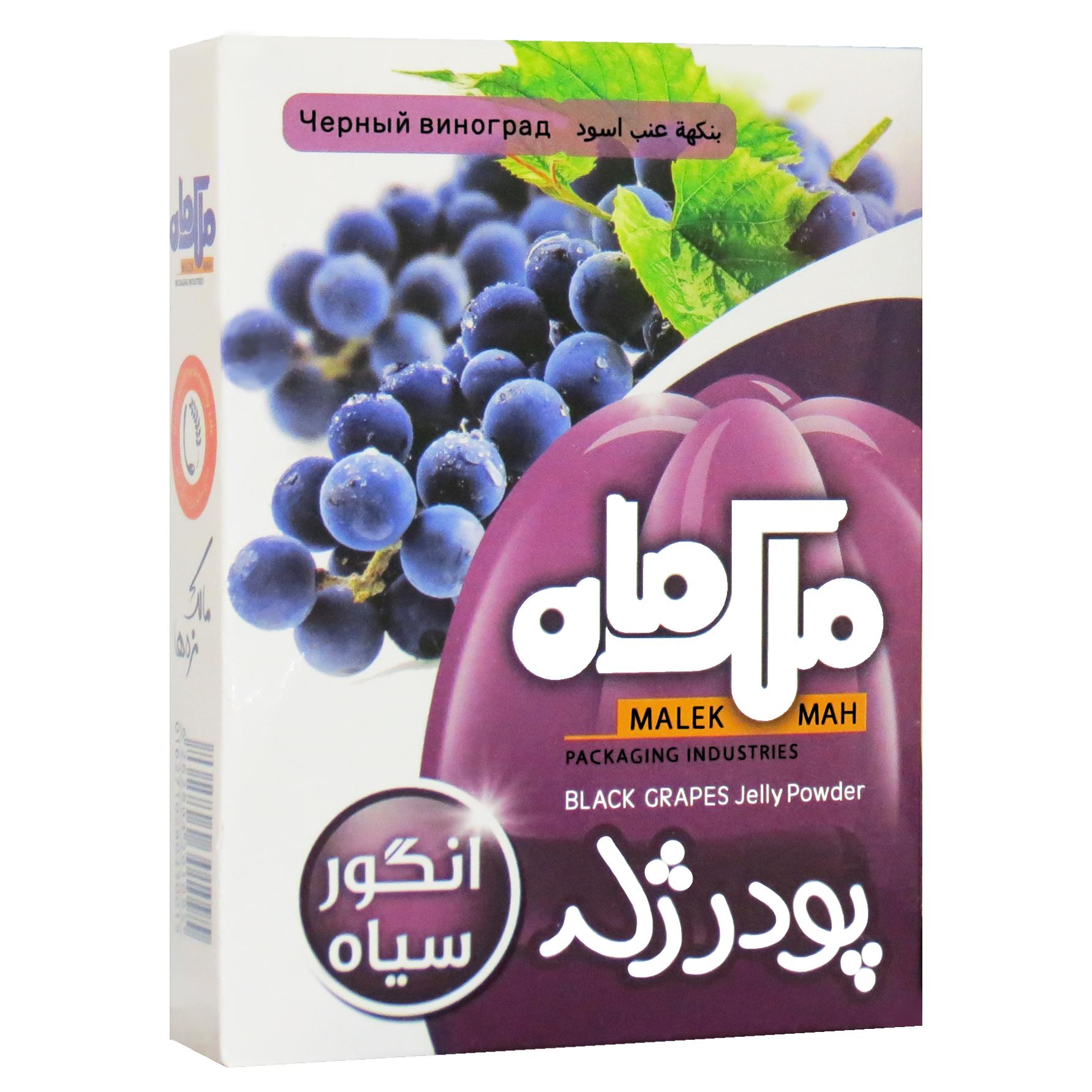 پودر ژله انگور سیاه ملک ماه - 90 گرم