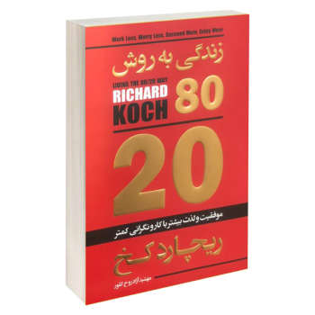 کتاب زندگی به روش 80/20 اثر ریچارد کخ نشر آتیسا