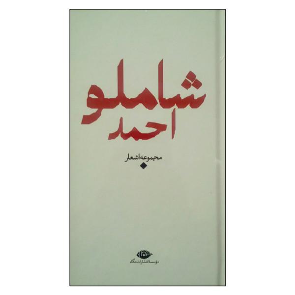 کتاب باران شعر معاصر ایران مجموعه اشعار احمد شاملو نشر نگاه