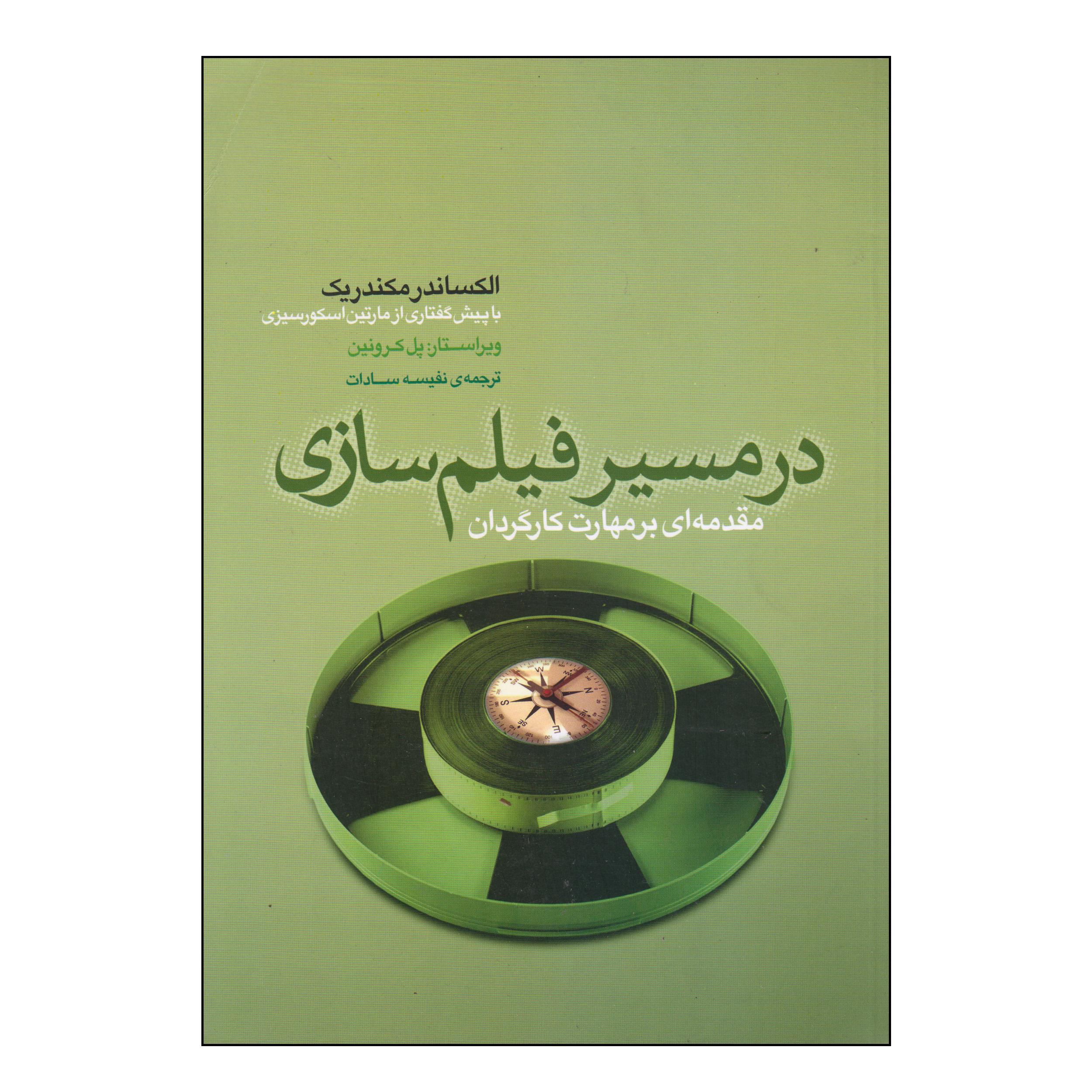 خرید                      کتاب در مسیر فیلمسازی اثر الکساندر مکندریک انتشارات فارابی