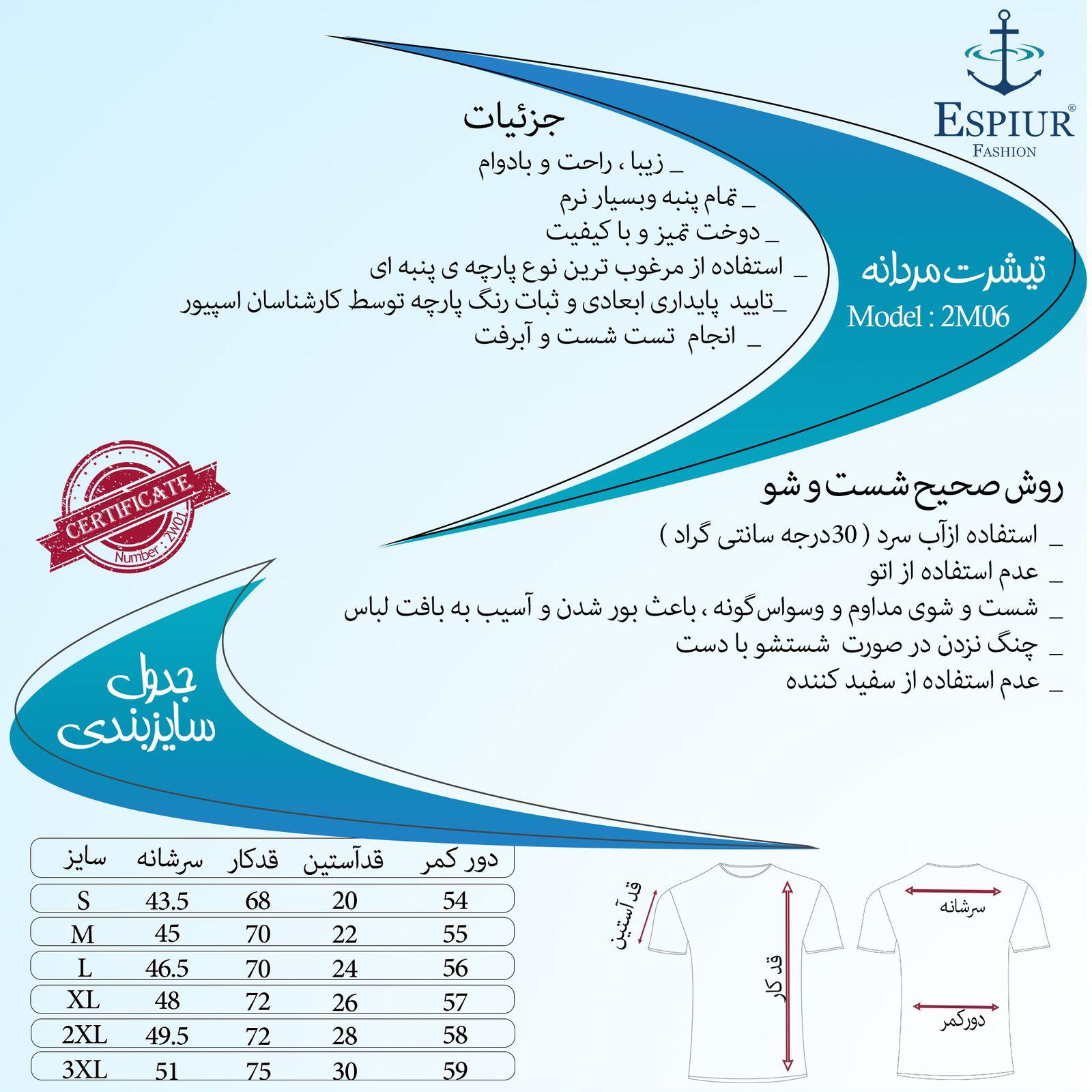 تیشرت مردانه اسپیور مدل 2M06-10 -  - 10