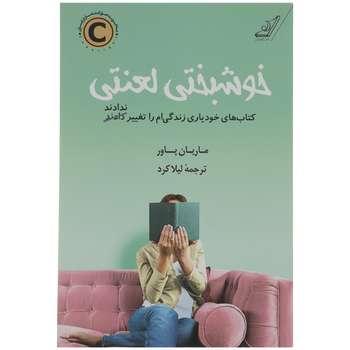 کتاب خوشبختی لعنتی اثر ماریان پاور انتشارات کتاب کوله پشتی