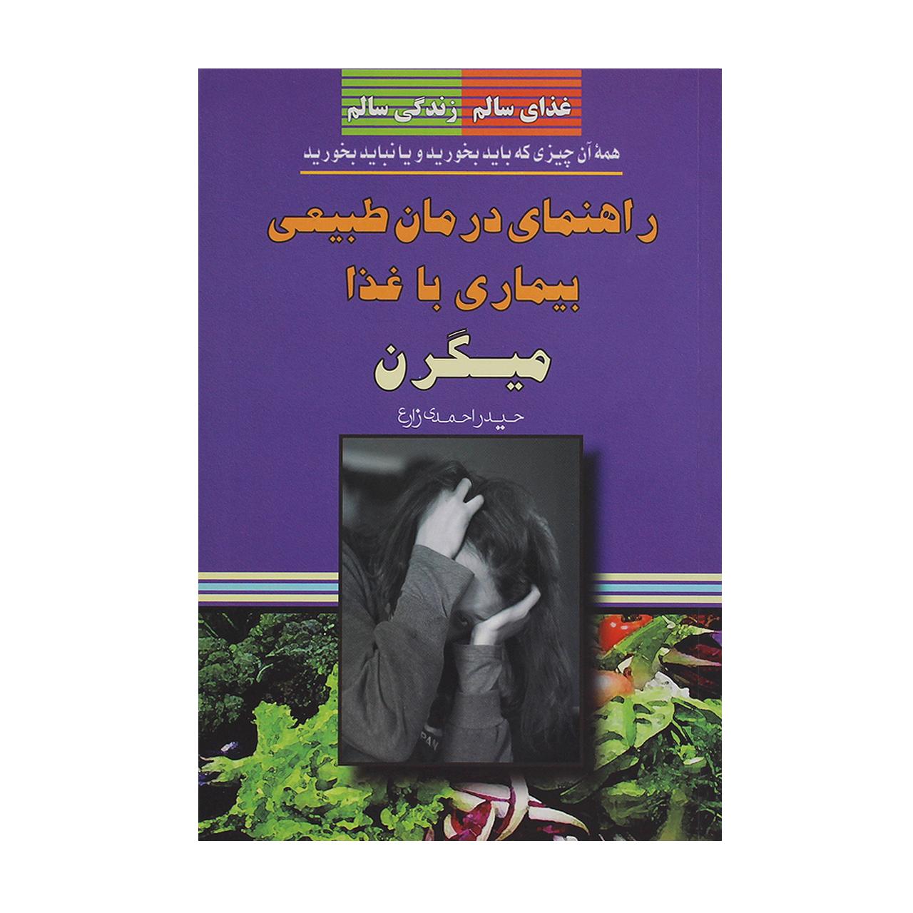 کتاب راهنمای درمان طبیعی بیماری با غذا، میگرن اثر حیدر احمدی زارع نشر یاران علوی