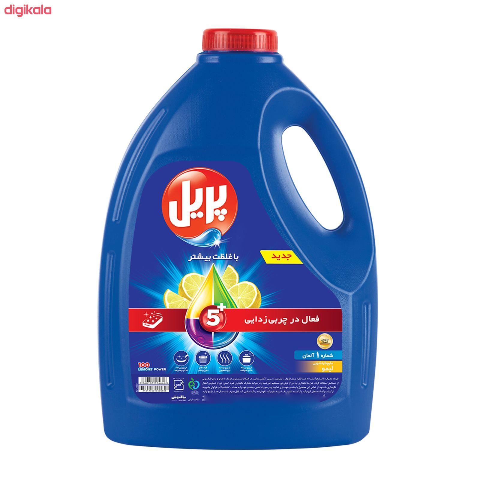 مایع ظرفشویی پریل مدل Lemon حجم 3.75 لیتر main 1 1