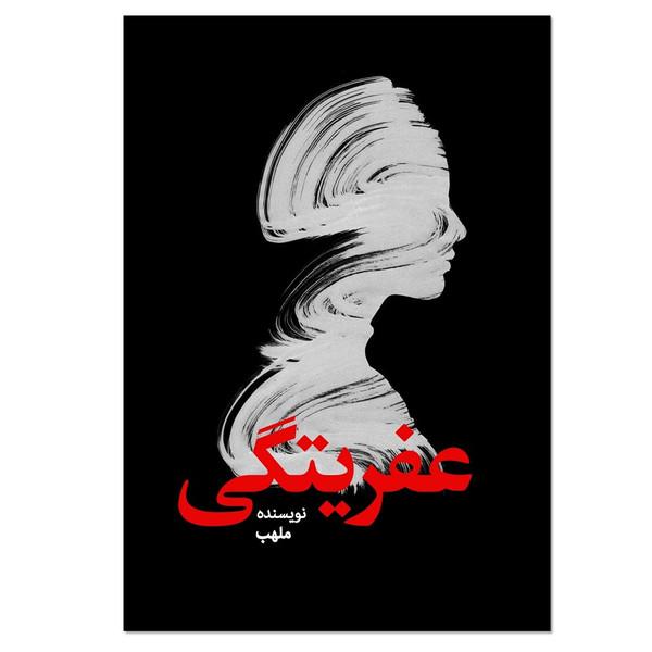 کتاب عفریتگی اثر هادی ملهب انتشارات نسل روشن