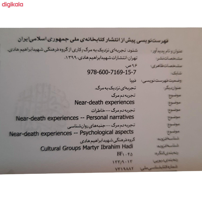 کتاب شنود اثر جمعی از نویسندگان نشر شهید ابراهیم هادی main 1 3