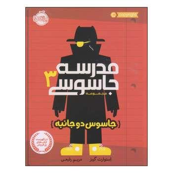 کتاب مدرسه جاسوسی جاسوس دوجانبه اثر استوارت گیبز انتشارات پرتقال