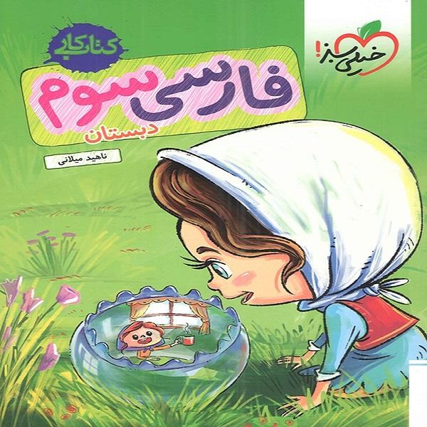 خرید                      کتاب فارسی سوم کتاب کار اثر ناهید میلانی انتشارات خیلی سبز