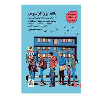 كتاب يادم تو را فراموش اثر ژان پير دانژان نشر شمعداني