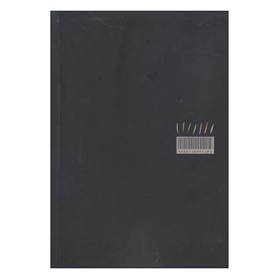 کتاب جنبش پدیدارشناسی اثر هربرت اسپیگلبرگ انتشارات مینوی خرد جلد 1