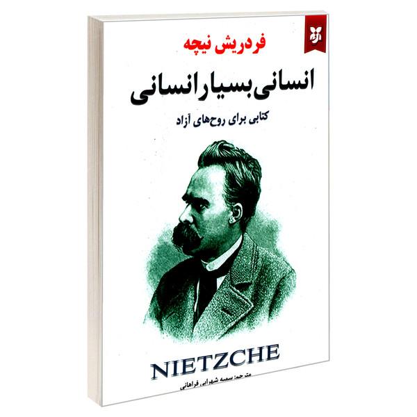 کتاب انسانی بسیار انسانی اثر فردریش نیچه نشر نیک فرجام