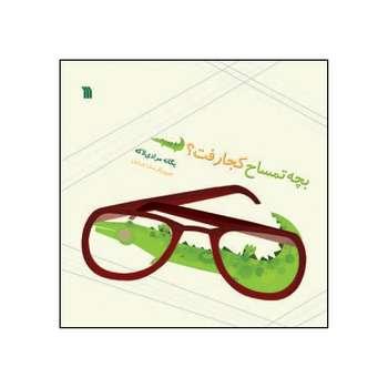کتاب بچه تمساح کجا رفت؟ اثر یگانه مرادی لاکه انتشارات سروش